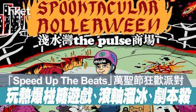 【商場活動】淺水灣the pulse商場 「Speed Up The Beats」萬聖節狂歡派對 玩熱爆椪糖遊戲、滾軸溜冰、劇本殺 - 香港經濟日報 - 地產站 - 地產新聞 - 商場活動