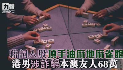 藉詞入股頂手油麻地麻雀館  港男涉詐騙本澳友人68萬