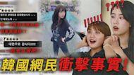 影/吳佳穎圈粉外國粉絲 韓網曝:都在為台灣加油