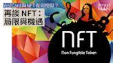 創業起義|再談NFT:局限與機遇(尹思哲) | 蘋果日報