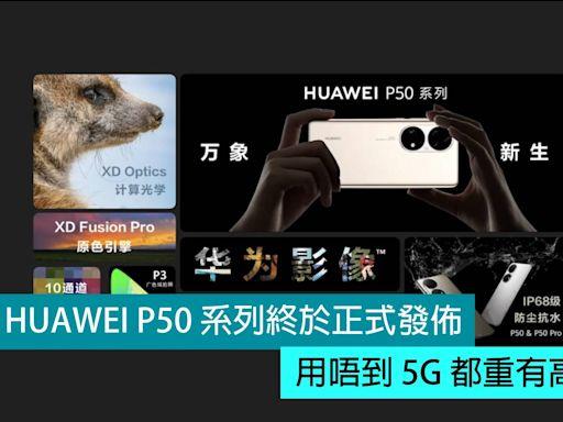HUAWEI P50 系列終於正式發佈,用唔到 5G 都重有高強拍攝能力 - Qooah