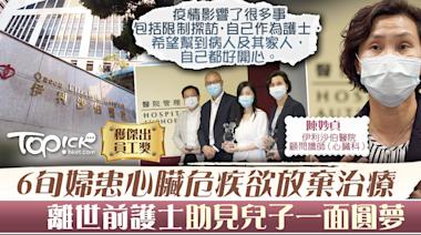 【國際護士節】6旬婦患心臟危疾要求放棄治療 離世前護士助見兒子一面圓夢 - 香港經濟日報 - TOPick - 新聞 - 社會