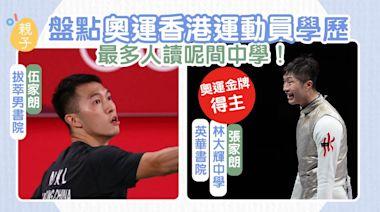 東京奧運|張家朗曾讀英華、林大輝 香港運動員不乏名校出身