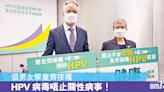 HPV疫苗 男女學童齊接種加強保護 - 癌症 - am730