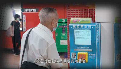 八達通領取消費券期限延長至明年9月底