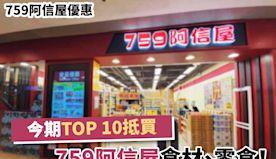 759阿信屋優惠|今期TOP 10抵買759阿信屋食材、零食!