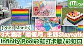 【Pride Month】3大酒店「驕傲月」主題Staycation優惠逸東LGBTQ彩虹住宿﹑北角凱悅「Centric Pride」   U Travel 旅遊資訊網站