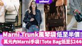 名牌手袋 Marni Trunk風琴袋低至半價!萬元內Marni手袋 Tote Bag低至$2446