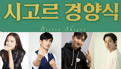 JTBC新綜《西式快餐》出演陣容確定!崔智友變身「社長」與車仁杓、最強昌珉、李洙赫一起開設餐廳!