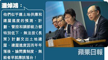 藥石亂投的房屋政策(潘焯鴻) | 蘋果日報