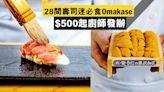 28間壽司迷必食香港日本料理餐廳!$500起廚師發辦︱Esquire HK