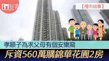 【樓市故事】孝順子為求父母有個安樂窩 斥資560萬購錦華花園2房 - 香港經濟日報 - 即時新聞頻道 - iMoney智富 - 股樓投資