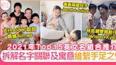 星二代英文名組合各有意思 維繫兄弟姊妹好感情 附15大組合英文名推介   懷孕前後   Sundaykiss 香港親子育兒資訊共享平台