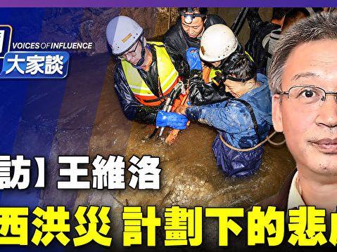 【新聞大家談】山西洪災 無預警洩洪內幕