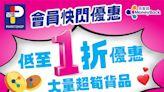 【百佳】易賞錢會員快閃優惠 指定分店筍貨低至1折(23/07-29/07)
