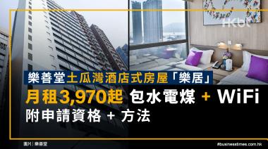樂善堂酒店式房屋土瓜灣樂居月租3,970起包水電煤WiFi|申請資格+方法