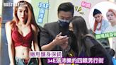 撇甩黐身保錡 34E張沛樂約四眼男行街 | 娛圈事