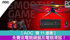 【AOC  雙 11 優惠】 免費送電競鍵盤及電競滑鼠!