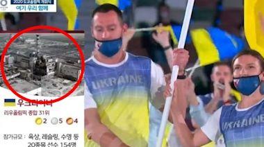 南韓電視台正名「台灣」 竟拿車諾比核災照介紹烏克蘭!網全罵翻