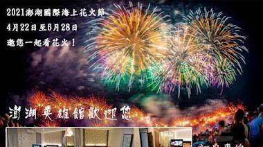 澎湖花火節22日登場 澎湖英雄館提供住宿訂房服務