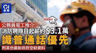 筍工|消防聘隊目月入逾3萬元 識普通話優先 有低學歷政府空缺