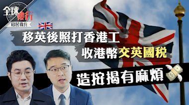 移民救兵|移英後照打香港工 收港幣交英國稅 造按揭有麻煩 | 蘋果日報