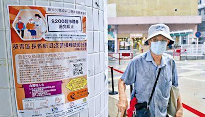 超市券吸引90歲長者打針外展隊石籬一站式服務260人接種