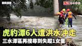 虎豹潭搜尋到失蹤第2人 三水潭區域1女童無生命跡象 - 自由電子報影音頻道