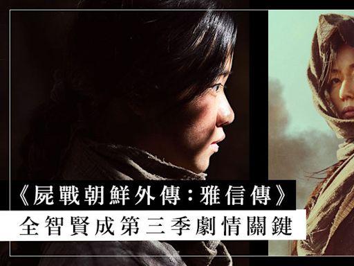 《屍戰朝鮮外傳:雅信傳》: 全智賢成第三季劇情關鍵,拍攝手法承繼 一、二季的優點 | HARPER'S BAZAAR HK