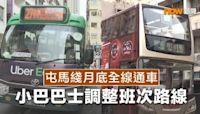 小巴營辦商料屯馬綫全線通車客量少四成 冀調整班次路線留客
