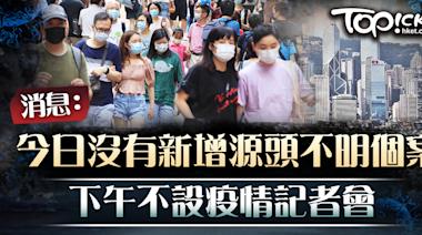 【新冠肺炎】消息:今日沒有新增源頭不明個案 下午不設疫情記者會 - 香港經濟日報 - TOPick - 新聞 - 社會