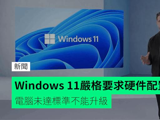 Windows 11嚴格要求硬件配置 電腦未達標準不能升級