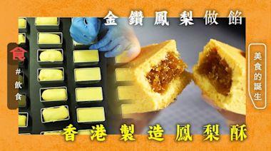 美食的誕生|香港製造鳳梨酥 台灣土鳳梨+金鑽鳳梨做餡 $158/盒酸甜香脆 高峰一周賣過千盒 | 蘋果日報