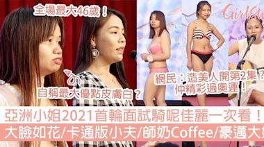 亞洲小姐2021首輪面試騎呢佳麗一次看!網民:造美人開第2集?精彩過奧運! | GirlStyle 女生日常