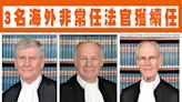 3名海外非常任法官獲續任3年 澳洲法官施覺民去年因《國安法》劈炮   蘋果日報