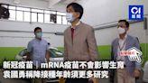 新冠疫苗|mRNA疫苗不會影響生育 袁國勇稱降接種年齡須更多研究