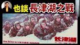 【東方縱橫】也談長津湖之戰(視頻) - 東方 - 爭鳴