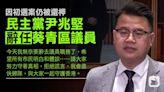 尹兆堅、徐子見、鍾錦麟辭區會 宣誓條例明通過 逾20泛民棄職   蘋果日報