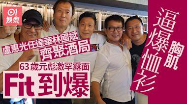 盧惠光任達華林國斌出席酒局 63歲元彪結實胸肌逼爆恤衫
