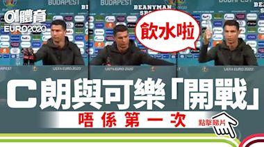 歐國盃|C朗開賽前記者會作出大膽舉動 這樣不怕得罪贊助商嗎?