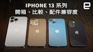 iPhone 13 Pro / iPhone 13 系列實機開箱 + 舊機、配件比較