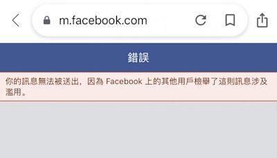 FB無端停權封號不忍了 粉絲連署陳情抗鴨霸