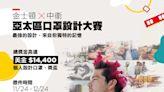 亞太跨界新創意 金士頓攜手中衛翻玩口罩設計