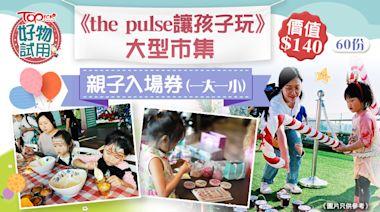 【TOPick 好物試用報告】《the pulse讓孩子玩》親子試玩活動 - 香港經濟日報 - TOPick - 親子 - 親子好去處