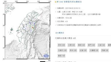 快新聞/花蓮晚間規模4.9地震 最大震度4級