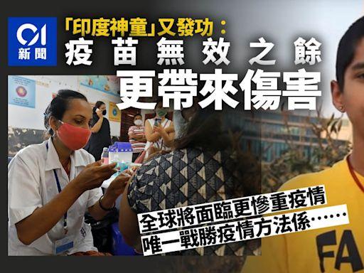 印度神童新預言點名台灣 指疫苗絕對無效 提出唯一戰勝疫情方法