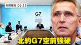 【新聞看點】廣州外鬆內緊?國際慎防 北京孤立