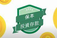保本投資存款 - 輕輕鬆鬆踏出外匯投資第一步 - 恒生銀行