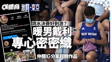 東京奧運 跳水王子戴利睇住比賽織冷衫?一雙巧手織乜都掂