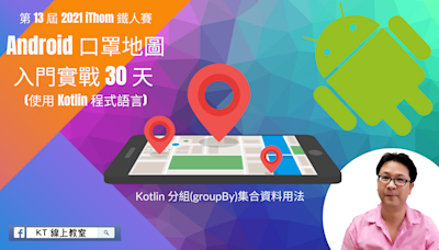 Day 19:Kotlin 分組(groupBy)集合資料用法 - iT 邦幫忙::一起幫忙解決難題,拯救 IT 人的一天